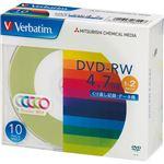 (まとめ)バーベイタム データ用DVD-RW4.7GB 1-2倍速 5色カラーMIX 5mmスリムケース DHW47NM10V1 1パック(10枚)【×5セット】