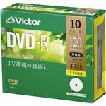 (まとめ)JVC 録画用DVD-R 120分1-16倍速 ホワイトワイドプリンタブル 5mmスリムケース VHR12JP10J1 1パック(10枚)【×5セット】