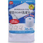 (まとめ)ダイヤ 洗濯ネット 寝具用洗濯ネット 1枚【×5セット】