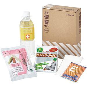 (まとめ)キングジム 災害備蓄セットミニMNS-200 1箱【×5セット】 - 拡大画像