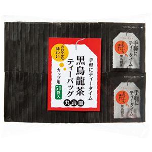(まとめ)丸山園 手軽にティータイム黒烏龍茶ティーバッグ 1.8g 1パック(50バッグ)【×10セット】 - 拡大画像