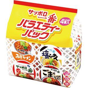 (まとめ)サンヨー食品 サッポロ一番バラエティーパック ミニどんぶり 1パック(4食)【×10セット】 - 拡大画像