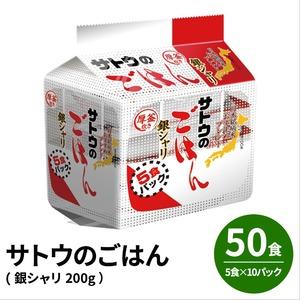 (まとめ)サトウのごはん (50食:5食×10パック)銀シャリ200g - 拡大画像