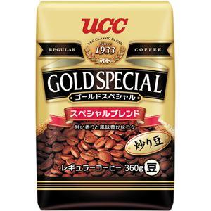 (まとめ)UCC ゴールドスペシャルスペシャルブレンド 360g(豆)1袋【×10セット】 - 拡大画像