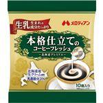 (まとめ)メロディアン本格仕立てのコーヒーフレッシュ 北海道プレミアム 4.5ml 1セット(50個:10個×5袋)【×10セット】