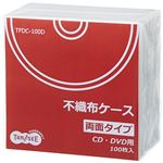 (まとめ)TANOSEE 不織布CD・DVDケース両面タイプ 1パック(100枚)【×10セット】