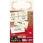 (まとめ)ササガワ タカ印 マルチケット フラワー297×160mm 4面 9-1300 1冊(25シート)【×10セット】