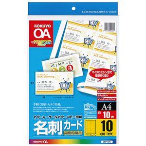 (まとめ)コクヨ カラーレーザー&カラーコピー用名刺カード(両面印刷用)(共用タイプ)A4 10面 マイクロミシン目入 LBP-10N1冊(10シート)【×10セット】 - 拡大画像