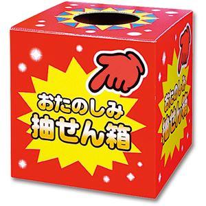 (まとめ)ササガワ 抽せん箱 おたのしみ抽せん箱37-7902 1個【×10セット】 - 拡大画像