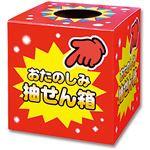 (まとめ)ササガワ 抽せん箱 おたのしみ抽せん箱37-7902 1個【×10セット】