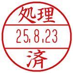 (まとめ)シヤチハタ データーネームEX 15号専用印面(処理済)XGL-15M-J26 1個【×10セット】
