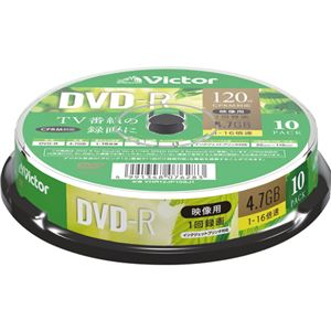 (まとめ)JVC 録画用DVD-R 120分1-16倍速 ホワイトワイドプリンタブル スピンドルケース VHR12JP10SJ1 1パック(10枚)【×10セット】 - 拡大画像