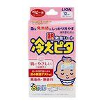 (まとめ)ライオン 冷えピタ 8時間冷却 ベビー用 1箱(12枚)【×10セット】