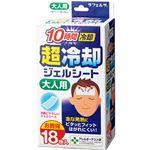 (まとめ)白金製薬 ラフェルサ超冷却ジェルシート大人用 1箱(18枚)【×10セット】