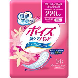 (まとめ)日本製紙 クレシア ポイズ 肌ケアパッド特に多い長時間・夜も安心用 1パック(14枚)【×10セット】 - 拡大画像