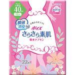 (まとめ)日本製紙 クレシア ポイズ さらさら素肌吸水ナプキン 安心の少量用 1パック(22枚)【×10セット】