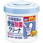 (まとめ)小林製薬 便座除菌クリーナー家庭・業務用 本体 1パック(50枚)【×10セット】