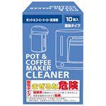 (まとめ)白元アースポット&コーヒーメーカー洗浄剤 1パック(10包)【×10セット】