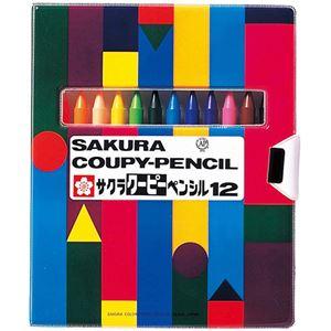 (まとめ)サクラクレパス クーピーペンシル12色(ソフトケース入)FY12R1 1パック【×10セット】 - 拡大画像