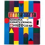 (まとめ)サクラクレパス クーピーペンシル12色(ソフトケース入)FY12R1 1パック【×10セット】