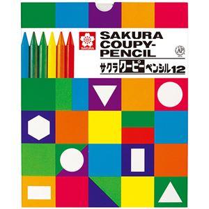 (まとめ)サクラクレパス クーピーペンシル12色(紙箱入)FY12K 1パック【×10セット】 - 拡大画像