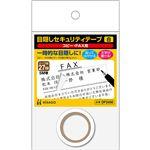 (まとめ)ヒサゴ 目隠しセキュリティテープ27mm巾/5m 白(コピー・FAX用)OP2456 1巻【×10セット】