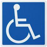 (まとめ)フジホーム 車椅子マークマグネットタイプ WB3535 1枚【×10セット】