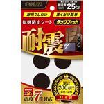 (まとめ)キタリア 耐震粘着固定マットタックフィット 小物類用 直径28mm TF-28K 1パック(4枚)【×10セット】