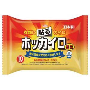 (まとめ)コーワ 貼るホッカイロミニ 28274 1パック(10枚)【×10セット】 - 拡大画像
