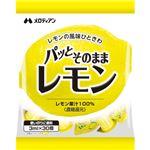 (まとめ)メロディアン パッとそのままレモン3ml/個 1パック(30個)【×20セット】