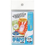 (まとめ)ナカバヤシ 手貼りラミフィルム名刺サイズ対応 TLF-002 1パック(10枚)【×20セット】
