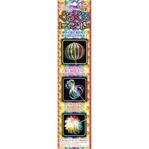 (まとめ)トーヨー くるくるレインボー113705 1セット【×20セット】 - 拡大画像