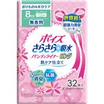 (まとめ)日本製紙 クレシア ポイズライナーさらさら吸水パンティライナー ロング 17.5cm 1パック(32枚)【×20セット】