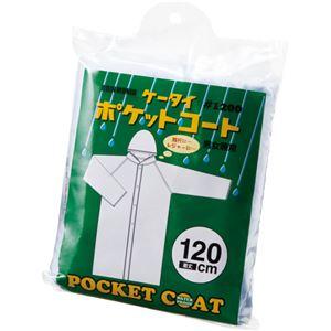 (まとめ)川西工業 ポケットコート クリア120cm #1200 1枚【×20セット】 - 拡大画像