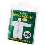 (まとめ)川西工業 ポケットコート クリア120cm #1200 1枚【×20セット】