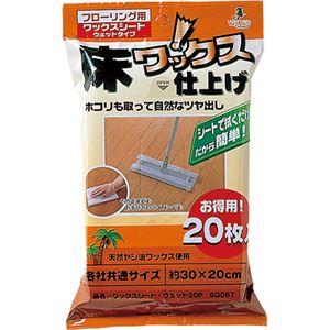 (まとめ)アズマ工業 ワックスシート・ウェットSQ054 1パック(10枚)【×20セット】