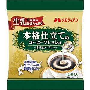(まとめ)メロディアン本格仕立てのコーヒーフレッシュ 北海道プレミアム 4.5ml 1袋(10個)【×30セット】 - 拡大画像