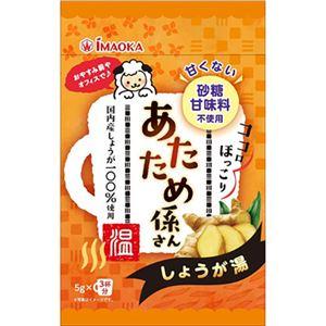 (まとめ)今岡製菓 あたため係さん 甘くないしょうが湯 5g/袋 1パック(3袋)【×30セット】 - 拡大画像
