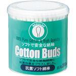(まとめ)サンリツ 抗菌ソフト綿棒 1パック(200本)【×50セット】
