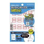 (まとめ)コクヨ タックインデックス(パソプリ)小 18×25mm 赤枠 タ-PC20R 1パック(160片:16片×10シート)【×50セット】