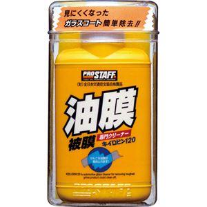 プロスタッフ 油膜取り キイロビン120 1セット(60本) - 拡大画像