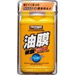 プロスタッフ 油膜取り キイロビン120 1セット(60本)