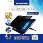 ユニーク WinGuardマグネット式プライバシーフィルム Surface Pro/Pro4/(2017)/Pro6 WIGSP12PF2 1枚