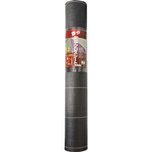 日本マタイ 強力防草クロスシート 黒 1×50m HC10584 1巻 - 拡大画像