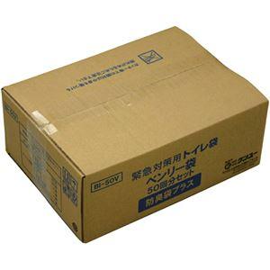 ケンユー ベンリー袋 50回分セット 防臭袋プラス BI-50V 1パック - 拡大画像