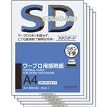 コクヨワープロ用感熱紙(スタンダードタイプ) A4 タイ-2010N 1セット(500枚:100枚×5冊)