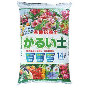 グリーンプラン かるい土 14L/1袋(×5袋セット) - 拡大画像