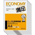 コクヨ ワープロ用感熱紙(エコノミー満足タイプ) A4 タイ-2014N 1セット(500枚:100枚×5冊)