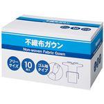 (まとめ)不織布ガウン 1箱(10枚) 【×3セット】