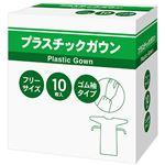 (まとめ)プラスチックガウン ゴム袖 1パック(10枚) 【×3セット】